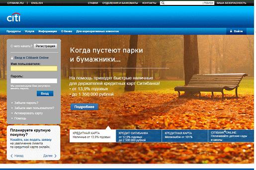 Ситибанк Онлайн