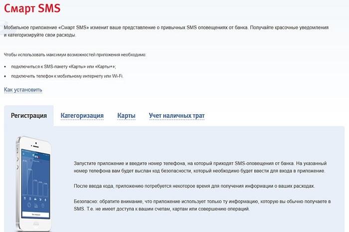 Изображение - Как отключить услугу смс оповещение втб 24 smart-sms