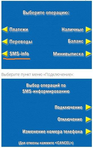 СМС-инфо