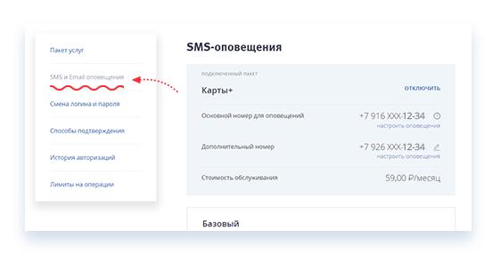 Изображение - Как отключить услугу смс оповещение втб 24 sms-opoveshhenie