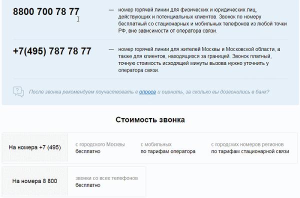 Изображение - Активация карты банка открытие telefony-1