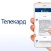 Процедура добавления карты в «Телекард» Газпромбанка, привязка карты к телефону