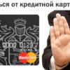Алгоритм действий для отказа от кредитной карты Тинькофф