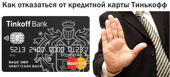 Отказаться от кредита тинькофф