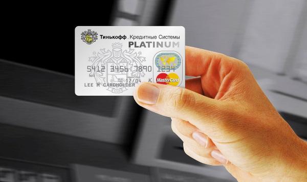 кредитная карта тинькофф льготный период 55