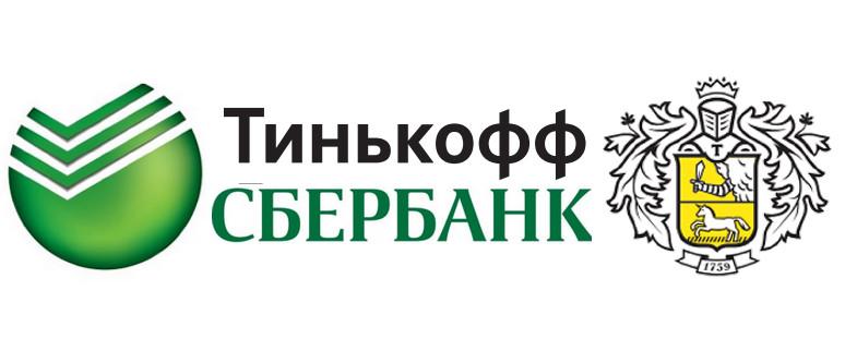 Тинькофф или Сбербанк