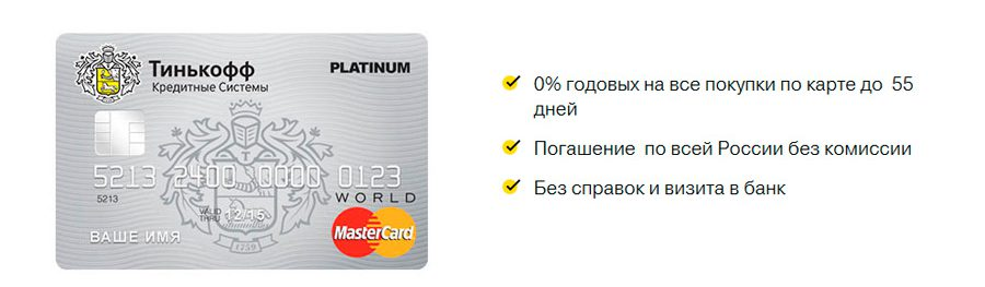Тинькофф Платинум