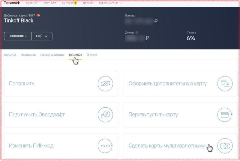 обмен валюты онлайн банк