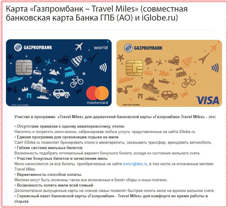 Travel Miles