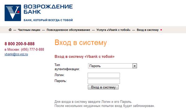 Vbank с тобой