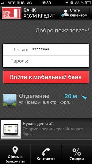 Отключить смс пакет хоум кредит в приложение