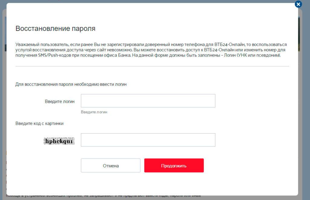 Восстановить свой пароль в ВТБ-Онлайн