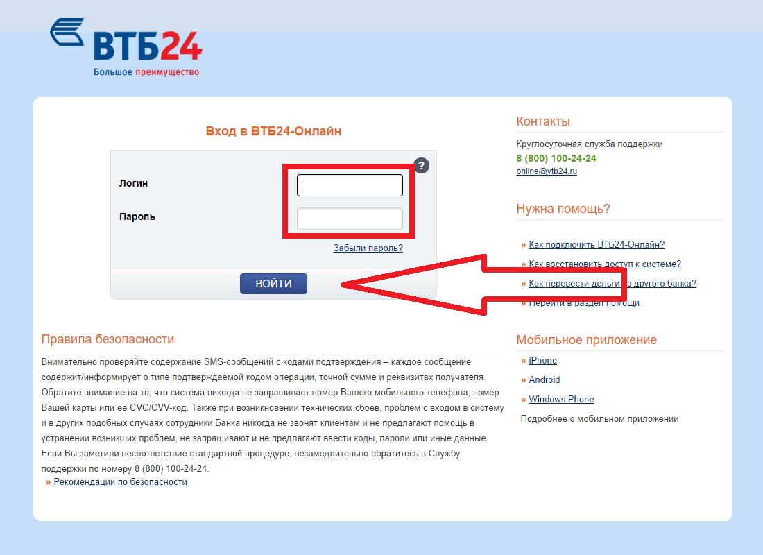 промсвязьбанк онлайн банк вход план счетов бухгалтерского учета дебет кредит