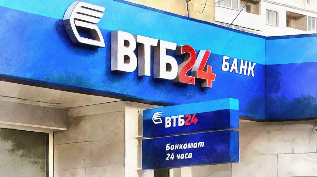 Как узнать реквизиты карты ВТБ 24?