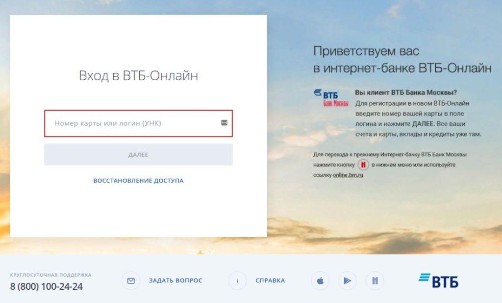 Втб онлайн вход