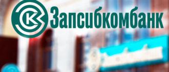 Запсимкомбанк