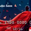 Алгоритм замены карты при окончании срока действия в Альфа-Банке