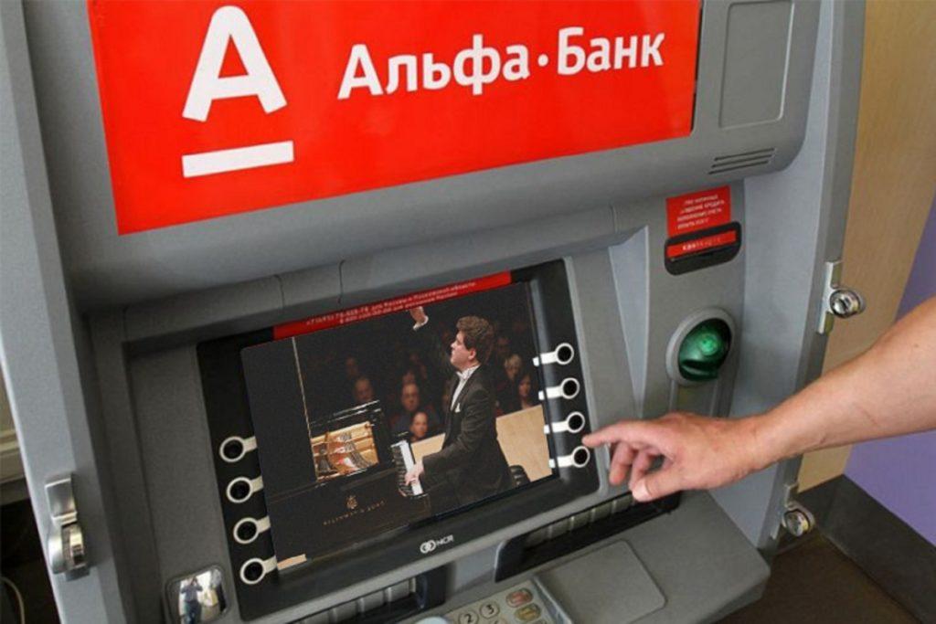 Где положить деньги на карту альфа банка