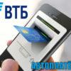 3 способа отключить услугу «Автоплатеж» от ВТБ Банка, инструкция