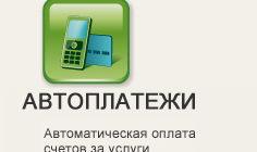 Автоплатеж Сбербанк