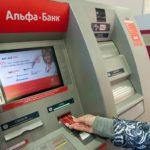 Изображение - Как пополнить карту альфа-банка через терминал bankomat-10-150x150
