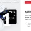 Бонусы «Коллекция» от ВТБ Банка: как проверить, потратить