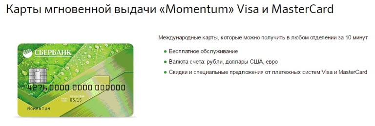 Дебетовая карта Сбербанк Моментум