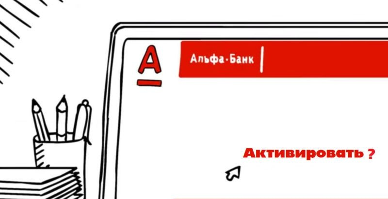 Как активировать карту Альфа-Банка через приложение