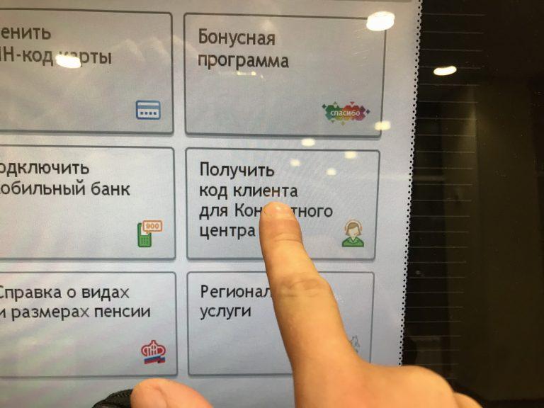 Как получить код клиента через банкомат