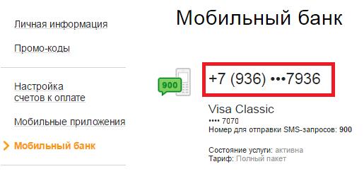 Как узнать, к какому номеру привязана карта Сбербанка через мобильный банк