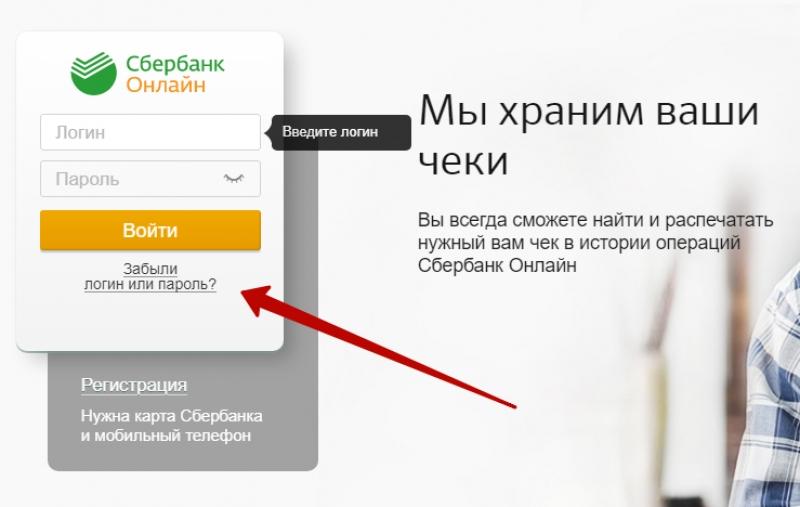 Как восстановить логин и пароль