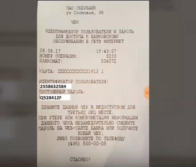 Код клиента Сбербанка