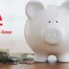 Предусмотренные способы снятия денег с «Накопилки» от Альфа-Банка