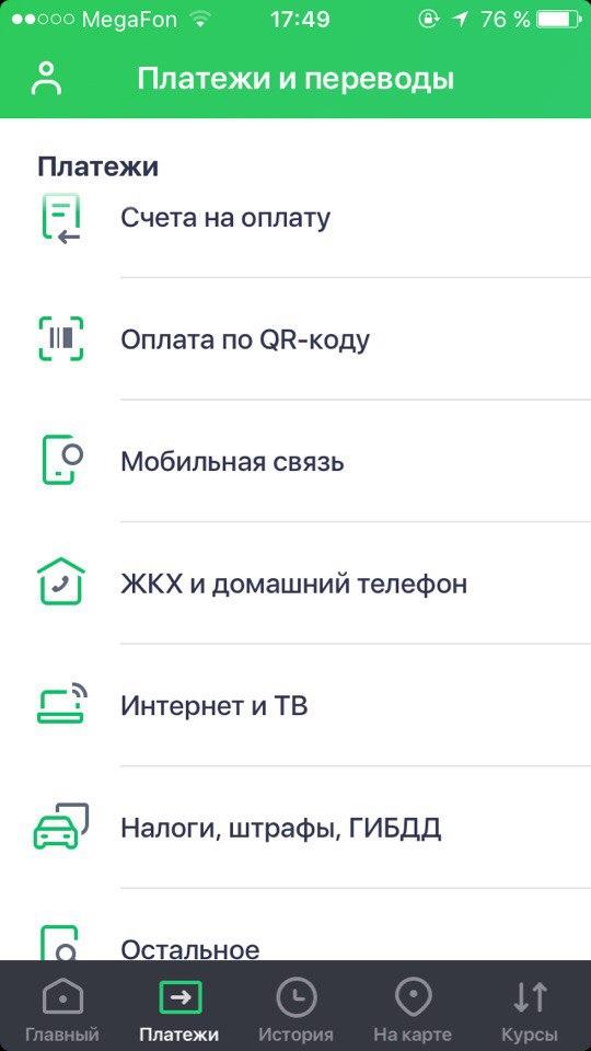Оплата через мобильное приложение Сбербанка