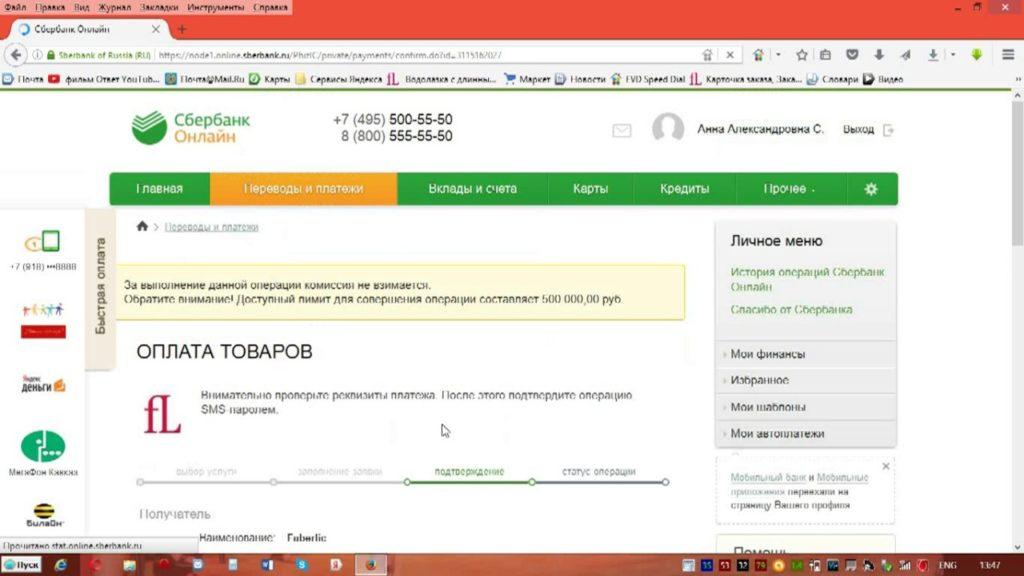 Оплата Фаберлик через Сбербанк-онлайн
