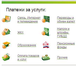 Оплата услуг ЖКХ Сбербанк Онлайн