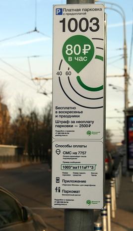 Оплатить парковку в Москве