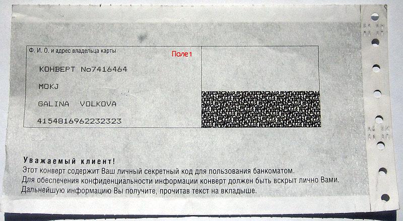 ПИН-конверт