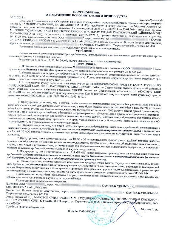 Письмо о возбуждении уголовного производства