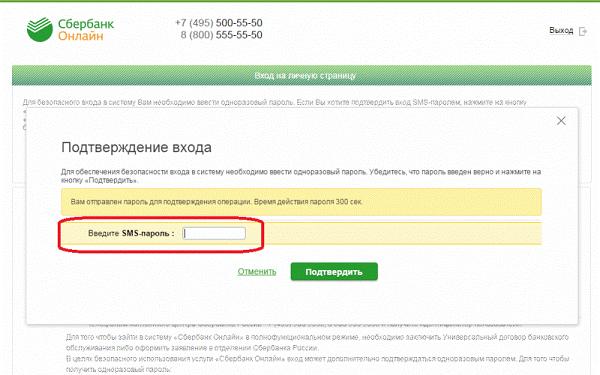 Подтвердить вход при помощи кода из СМС-сообщения