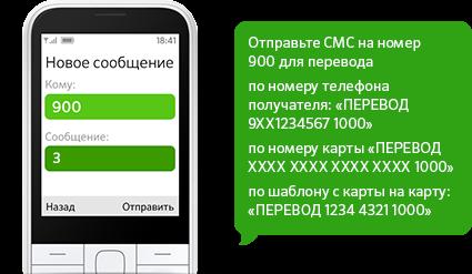 Привязать карту Сбербанка через СМС-запрос на номер 900