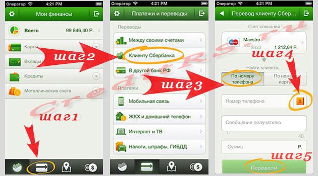 Привязка карты Сбербанкак к телефону через Сбербанк Онлайн