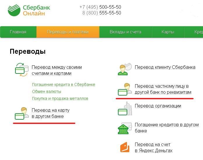 Изображение - Пополнение вклада через систему «сбербанк онлайн» sberbank-1