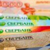 6 способов узнать номер лицевого счета карты Сбербанка