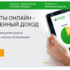 Алгоритм действий для открытия депозита в Сбербанк Бизнес Онлайн