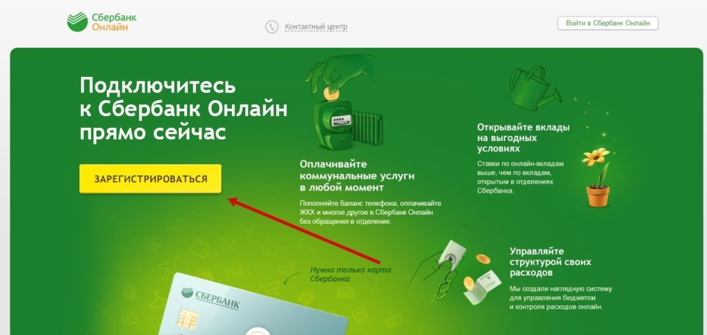 Сбербанк интернет-банкинг регистрация