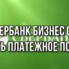 Инструкция по удалению платежки в Сбербанк Бизнес Онлайн