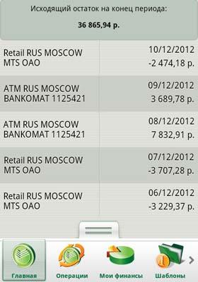 Сбербанк онлайн мобильное приложение выписка