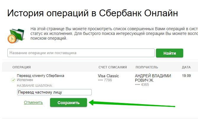 Сбербанк онлайн сохранить шаблон