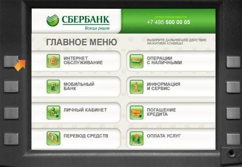 Сбербанк онлайн вход через банкомат